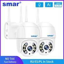2PCS/LOT 1080P 3MP 5MP Outdoor Wireless IP Camera 4X Digital Zoom Pan & Tilt Speed Dome WiFi Security CCTV Ai Humanoid Detection