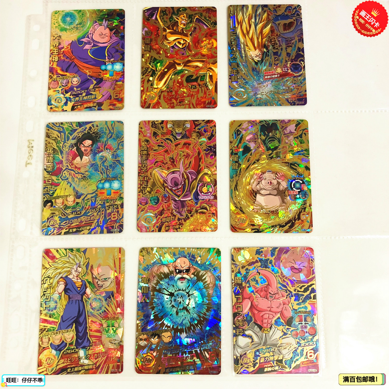 Japan Original Dragon Ball Hero Card SEC 4 Stars UR HJ Goku Toys Hobbies Collectibles Game Collection Anime Cards