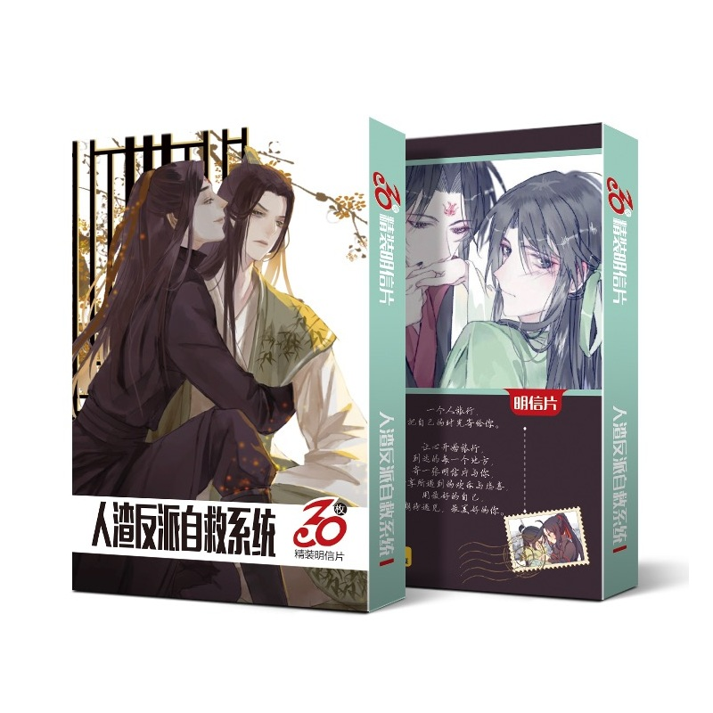 30 Pcs/Set Anime Ren Zha Fan Pai Postcard Shen Qingqiu Character Greeting Cards Fans Collection Gift