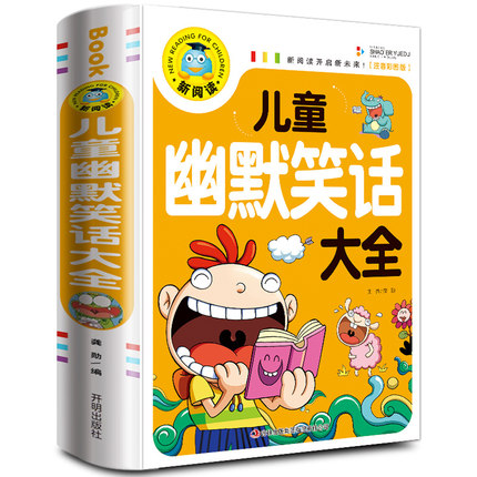 Children's Joke Humor Short Story Book With Pinyin And Colorful Pictures