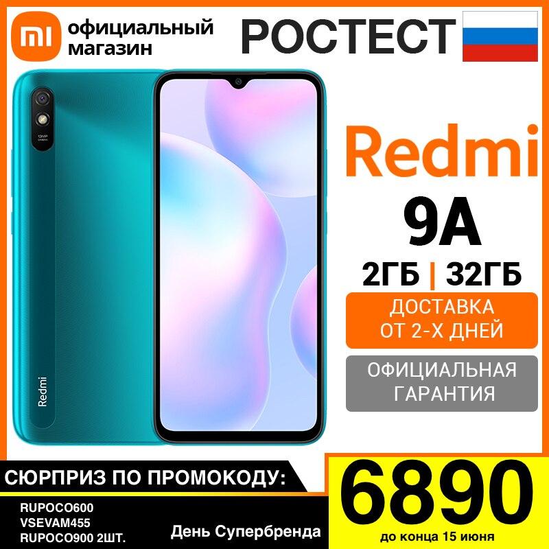 Смартфон Xiaomi Redmi 9A 32 ГБ