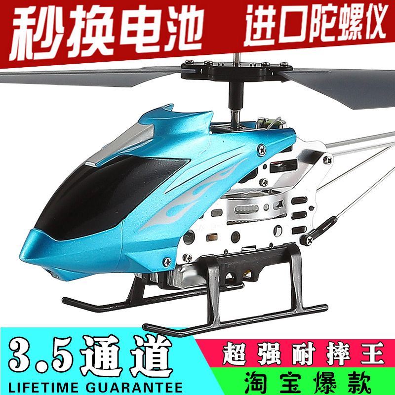 Avatar Celebrity Style 3.5 Channel-Change In Seconds Battery Remote Control Aircraft Helicopter Model Airplane Remote Control Ai
