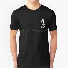 Símbolo Karate Kyokushin Dojo Kyokushinkai Treinamento T-Camisa Camiseta T Para Mulheres Dos Homens