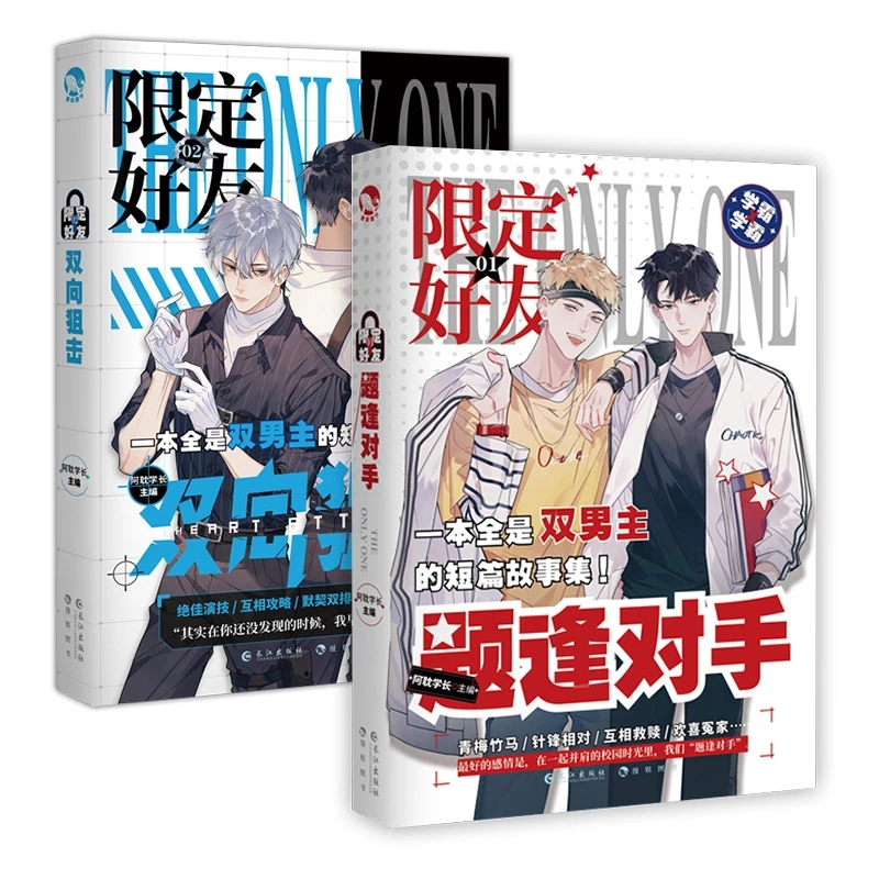 The Only One Novel Book 1+2 Limited Friends, Heart Attack Campus Romance Novels Youth BL Love Story Books