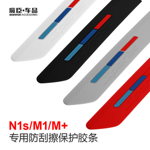 Side Protection Rubber Fit For Niu N1 N1s Ngt M1 M+