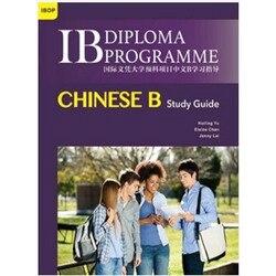 IB учебная программа китайский B учебное руководство упрощенный характер версия обучения китайская книга