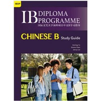 IB DIPLOMA PROGRAMME Chinese B Study Guide Simplified Character Version Learning Chinese Book