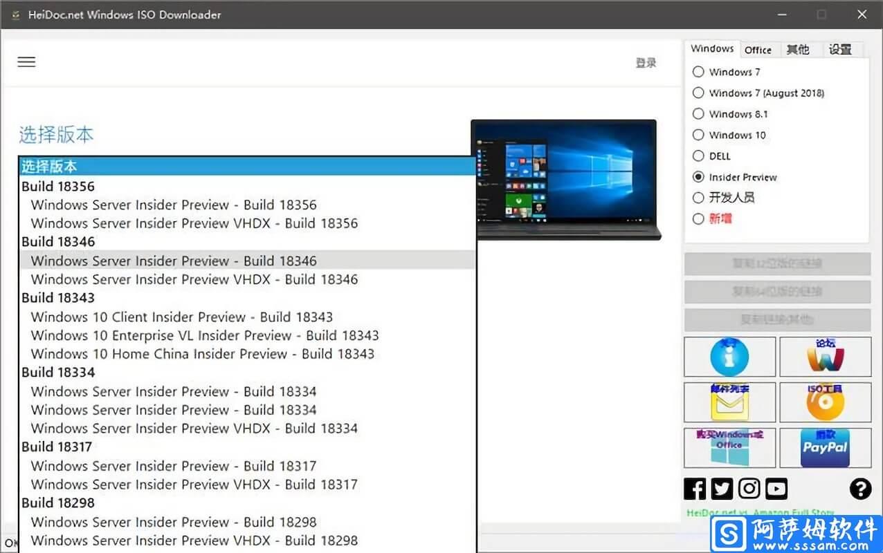 Windows ISO Downloader v8.24 微软光盘镜像下载器