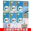 2019 китайский junior high school Математика местный математический учебник (полный набор из 6 книг  Народное образование версия)