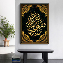 Arabic calligraphy Quran Poster Gold Black Texture Wall Art Print Canvas Painting Modern Art Mural Picture Living Room Decor