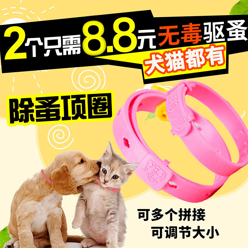 Flea Preventing Ring Insecticide Flea Cat Dog Flea Neck Ring Kitten Neck Ring Pet Teddy To Anti-Lice Cat Flea