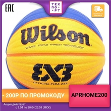 Мяч баскетбольный Wilson FIBA3x3 Official