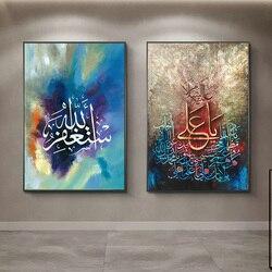 Arapça kaligrafi sanat İslam Allah din posterler ve baskılar tuval boyama duvar sanatı müslüman ev dekor resim