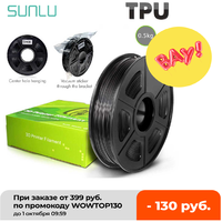 SUNLU di TPU 3D Stampante Filamento Flessibile 100% Nessuna Bolla TPU Flessibile Filamento Per Stampante 3D Non-tossico di Sublimazione Forniture 1.75 millimetri
