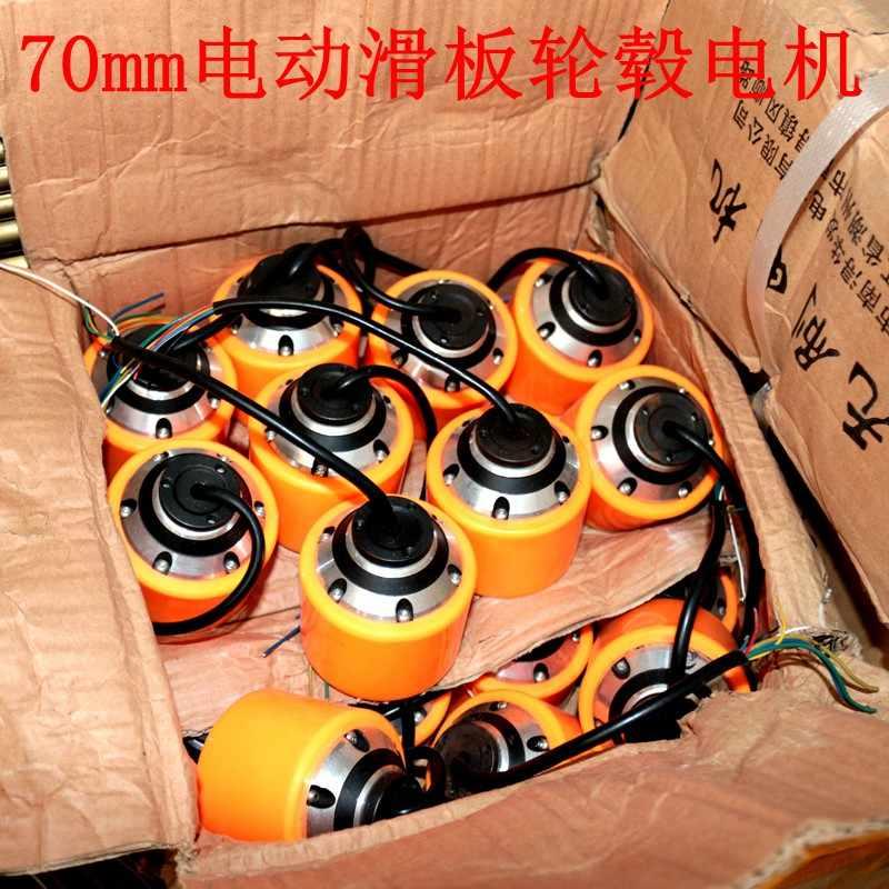 24V ארבעה גלגל להחליק חשמלי גלגל רכזת מנוע 70mm brushless רכזת מנוע 3 אינץ רכזת מנוע