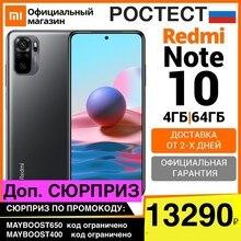 Xiaomi Redmi Note 10 RU 4+64ГБ [Ростест, Доставка от 2 дня, Официальная гарантия]