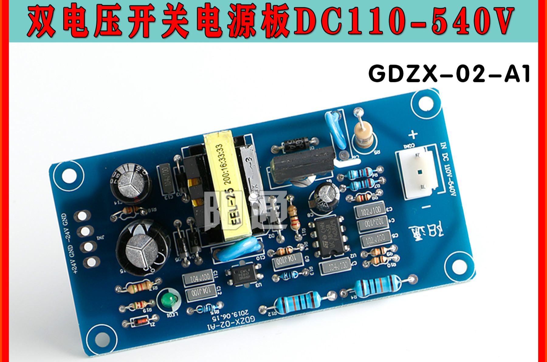 Dual Voltage Switching Power Supply Board DC110-540V Input Positive And Negative 24V Output