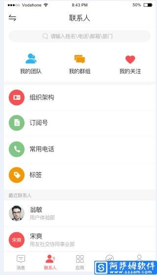 友空间 v5.19.0苹果手机版