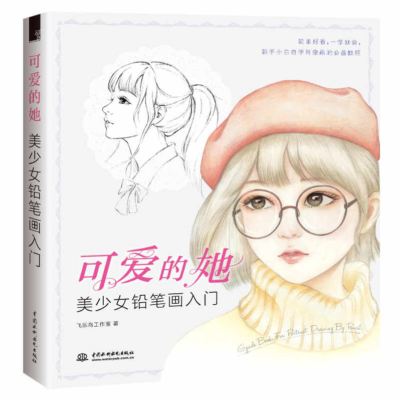 Lovely She Beautiful Girl Color Pencil Drawing Tutorial Book