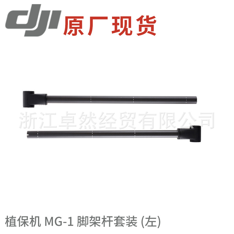 DJI Agricultural Plant Protection Machine MG-1 Jiao Jia Gan Set (Left) Unmanned Aerial Vehicle Drone Accessories