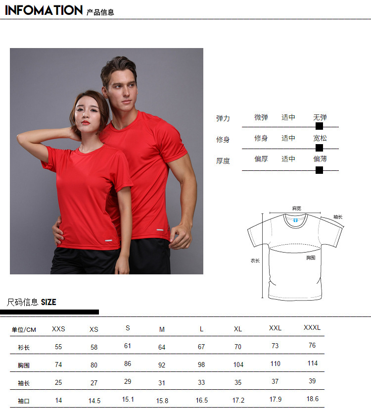 Short-sleeved Sports T-shirt Men And Women Couples Quick Drying Clothes Breathable Short Sleeve Shirt Summer Thin Section Loose-