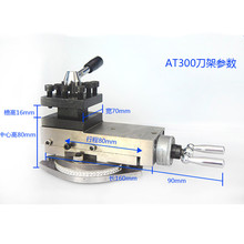 AT-300 Tool Holder/80mm Center Height Tool Holder/Metal athe tool post