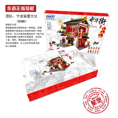 XINGBAO Chinese Street Silk Fabrics Zhuang Street View City Series Children'S Educational Assembled Building Blocks Model Toy Xb