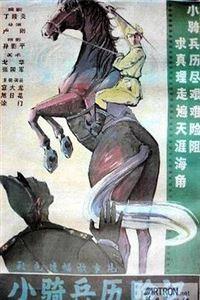 小骑兵历险记[高清]