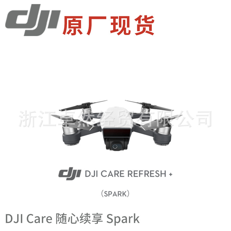 DJI Care Xpress Continued Enjoy (Spark) Insurance Unmanned Aerial Vehicle Drone