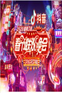 2020年湖南卫视春节联欢晚会[20200118]