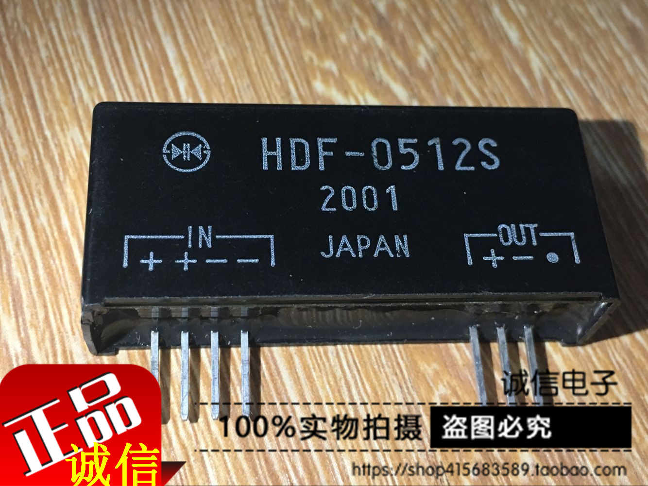 100% Новинка & Оригинал в наличии HDF-0512S SIP-7P SHINDENGE