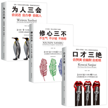 New 3pcs/set Improve Eloquence and Speaking Skills Books High EQ Chat Communication Speech and Eloquence book for adult