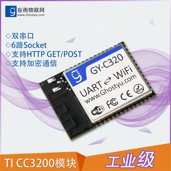 TI CC3200 GY-C320 WiFi module onboard antenna wireless communication module industrial grade image