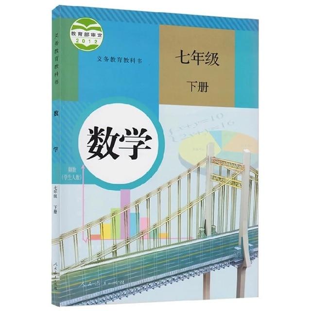 2019 Chinese junior high school mathematics local math textbook (full set of 6 books, people's education version) 4