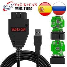 Cable de diagnóstico del coche OBD2 para VAG K + CAN Commander 1.4 con FTDI FT232RL PIC18F25K80 Lector de códigos de escáner OBD2 para VW / Audi / Skoda para VAG Comandante K Line