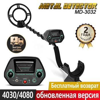 Professional Metal Detector Underground  Metal Gold Scanner  Gold Detector Treasure Detector Hunter Pinpointer MD3032 2018 best gold metal detector gold hunter pro pointer same as garrett metal detector