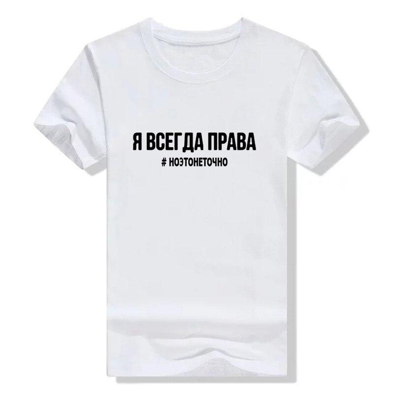 Женская футболка, модная женская футболка с надписью «I'm ALWAYS RIGHT», лето 2019