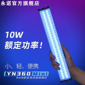 Image 2 - Yongnuo YN360 mini Portable Light tube RGB Full color Fill Light Photography Lighting Stick Video Light app control vs 6C