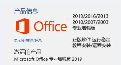 OFFICE 2019 2016 2013 2010 2007 2003打包下载