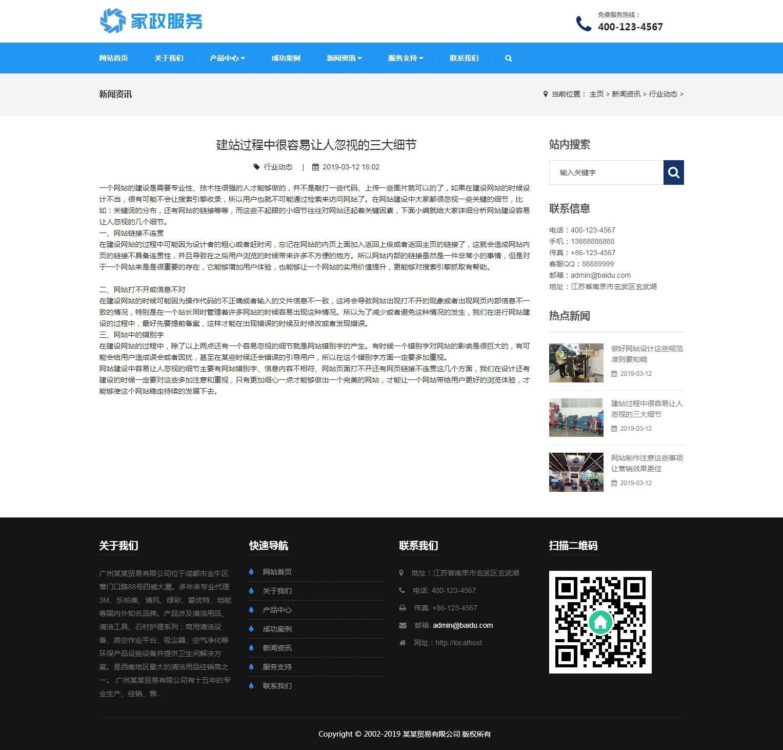 【织梦家政服务企业模板】html5自适应清洁家政服务公司网站DEDECMS模板