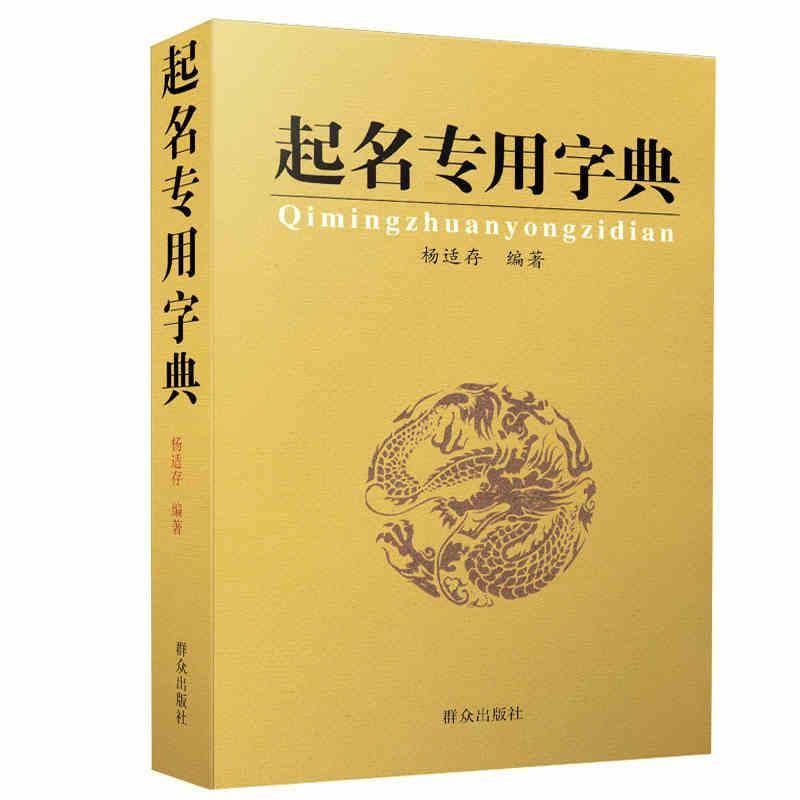 Словарь нового имени как принести нам китайское имя на удачу|Медицина| |