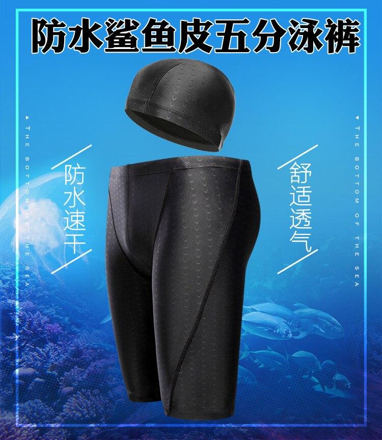2020 Swimming Trunks New Style Waterproof Shark Skin Short Swimming Trunks + Swimming Cap Swimming Product MEN'S Swimming Trunks