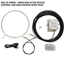 MLA-30 Loop Antenna Active Receiving Antenna Low Noise Balcony Erection Antenna 100kHz - 30MHz for HA SDR Short Wave Radio(China)