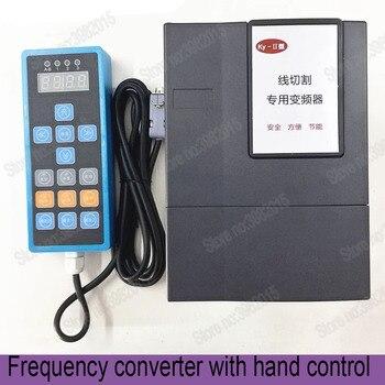 Электроэрозионный проволочно-вырезной инвертор проволочно-вырезной станок преобразователь 220V специальная частота 1.5KW с ручного управлени...