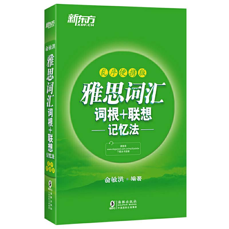 32K IELTS Vocabulary Root & Associative Memory Method Pocket Book Chaos Order Edition Book (Chinese Version) Reference Material