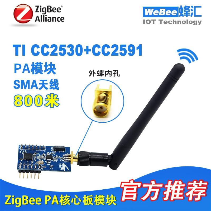ZigBee Module Wireless PA Power Amplifier Development Board SMA Antenna CC2530 + CC2591 IoT Hardware