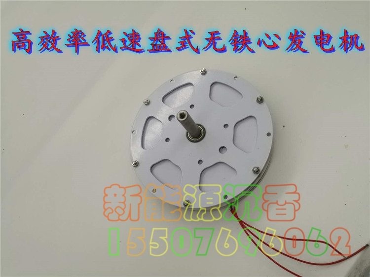 100W Low-speed Low-resistance Disc Coreless High Efficiency Permanent Magnet Generator Wind Power Hydropower