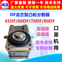 Now Goods 70df 8 Station Dongguan Taiwan Quality High Precision Cam Indexers Mask Organ Equipped Turntable Indexing Plate