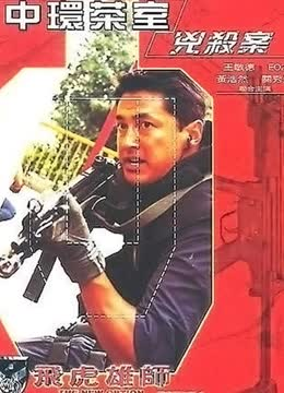 飞虎雄师2之中环茶室凶杀案