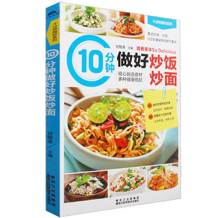 Chinese Cooking Book For 10 Minutes To Cook Fried Rice And Noodles